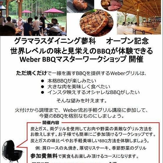 9/17 グラマラスダイニング蓼科イベント開催!