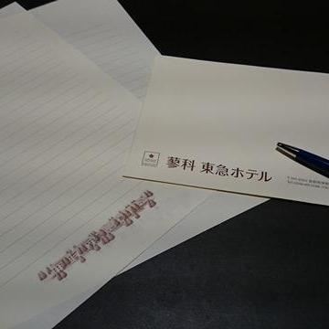 蓼科旅行の手紙