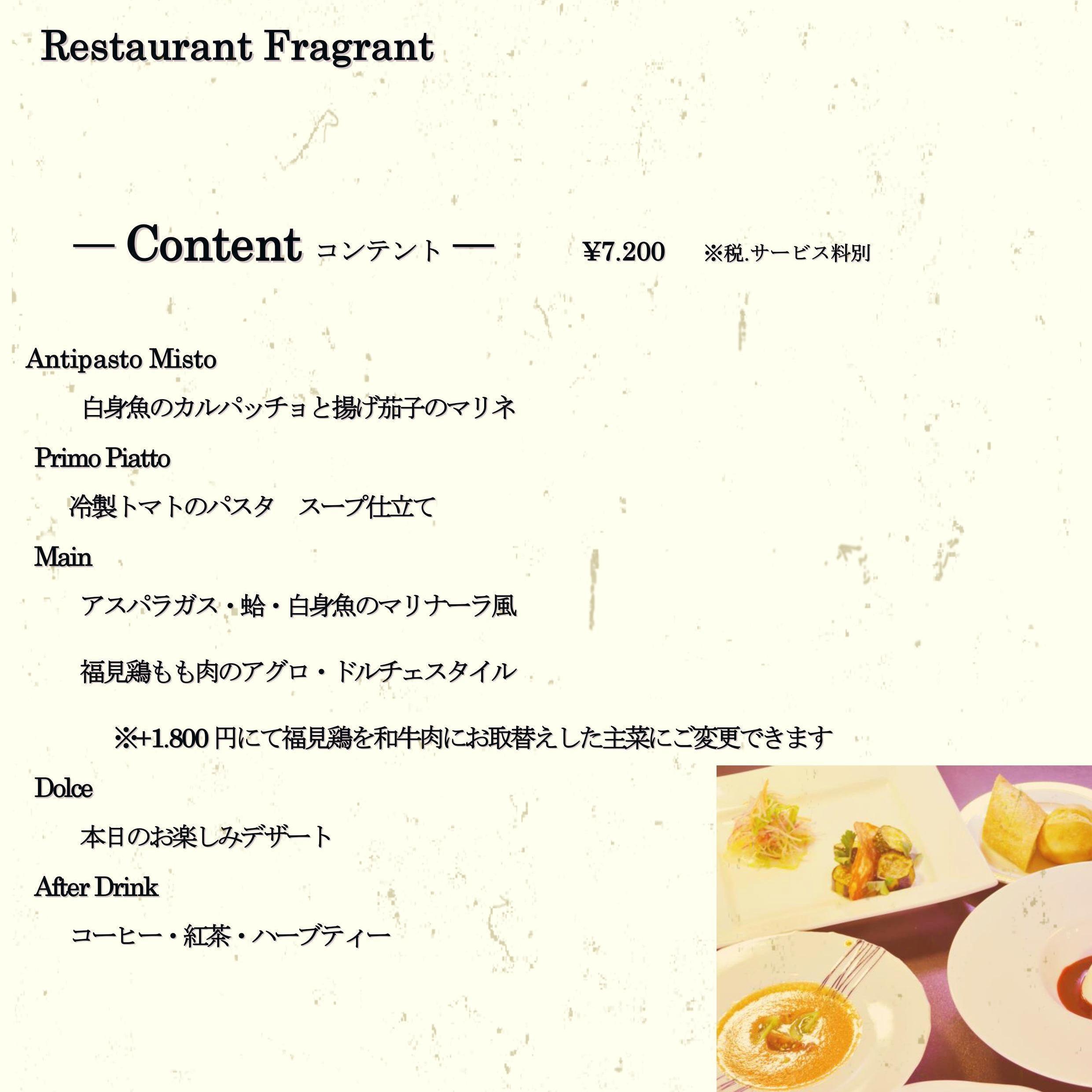 ■ グランドレストラン 【フレグラント】 4月よりリニュアール ■