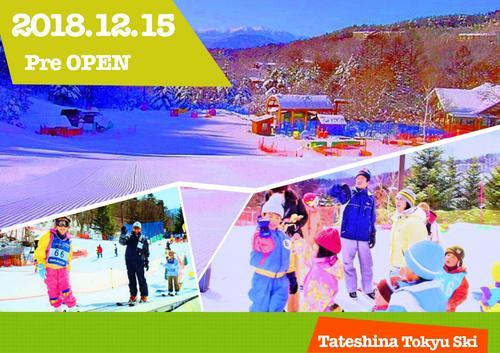 スキープラン.jpg