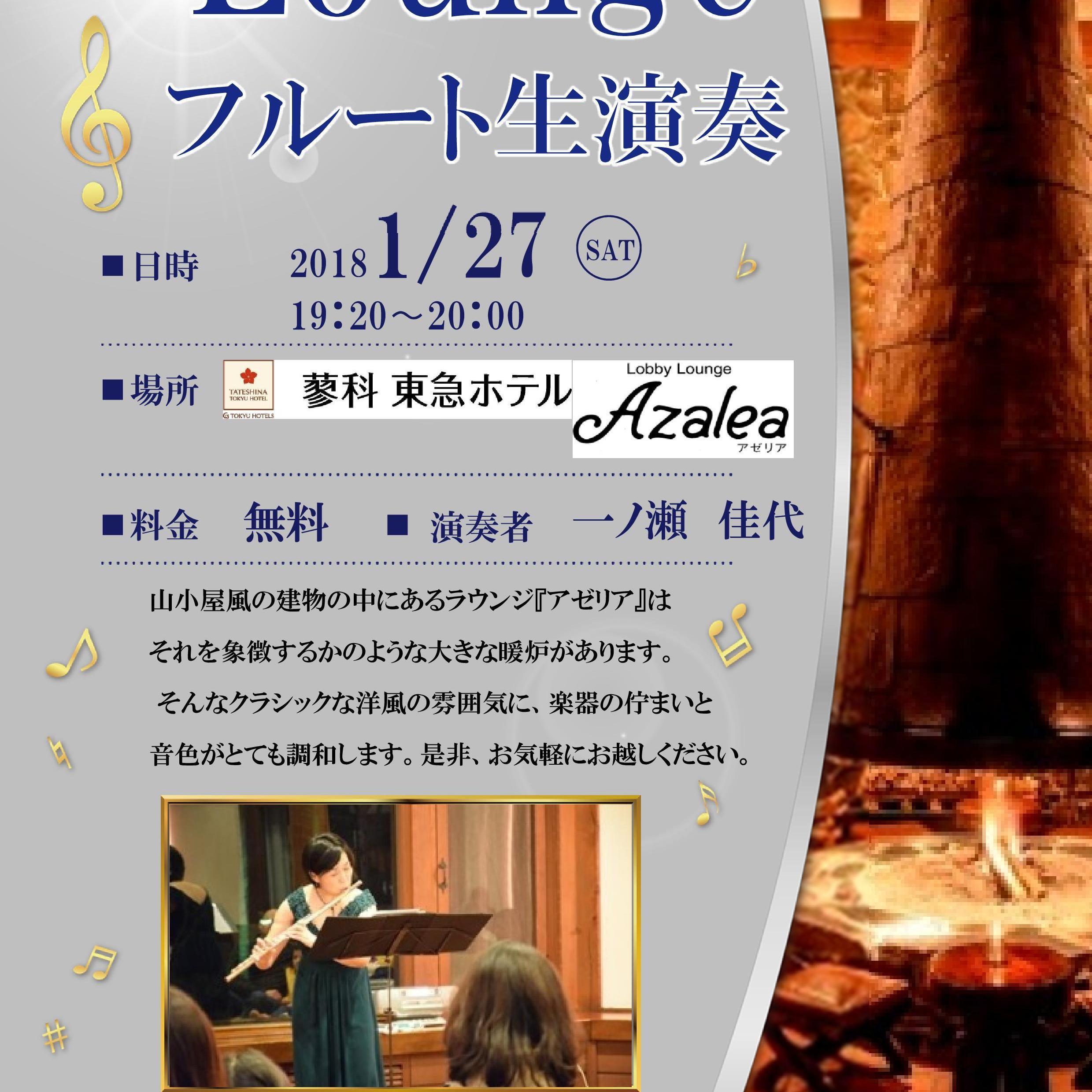 【無料イベント】1月27日(土)Loungeフルート生演奏