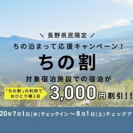 長野県民限定「ちの割」延長となりました(11/16ご出発分まで)